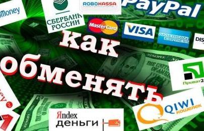 Обмен электронных валют.